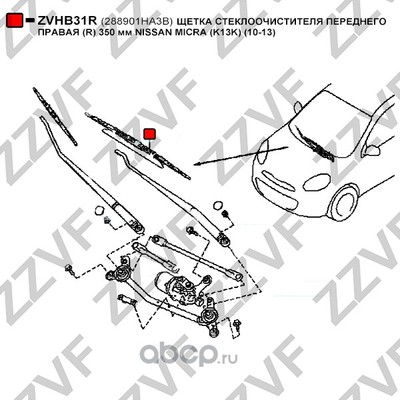 Щетка стеклоочистителя переднего правая (ZZVF) ZVHB31R (фото, вид 1)