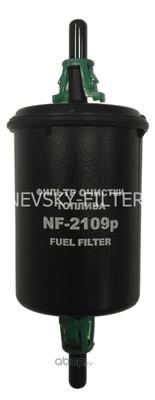 Фильтр топливный инжектор, штуцер (NEVSKY FILTER) NF2109P