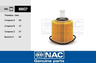 Фильтр масляный двигателя (Nac) 8807 (фото)