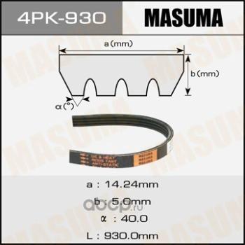 Ремень ручейковый (Masuma) 4PK930