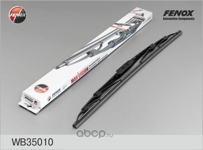 Щетка стеклоочистителя бескаркасная 350mm(а7,2) (FENOX) WB35010