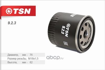 Фильтр масляный (TSN) 923