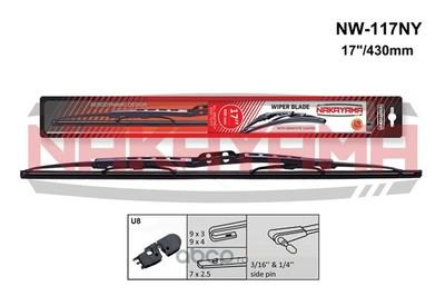 Щётка каркасная, крючок,боковой штырь, 425мм (NAKAYAMA) NW117NY