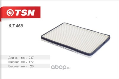 Фильтр салона (TSN) 97468