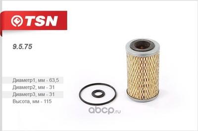 Фильтр масляный (элемент фильтрующий) (TSN) 9575