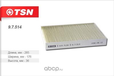 Фильтр салона (TSN) 97514
