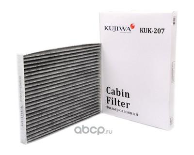 Фильтр салона угольный KUJIWA 27277EN000 NISSAN (KUJIWA) KUK207