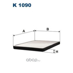 Фильтр салонный Filtron (Filtron) K1090