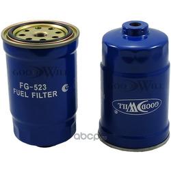 Фильтр топливный (Goodwill) FG523