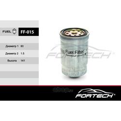 Фильтр топливный (Fortech) FF015