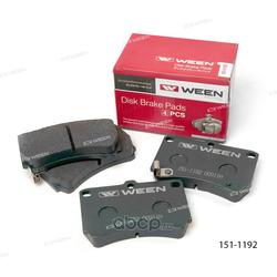 Колодки дисковые (Ween) 1511192