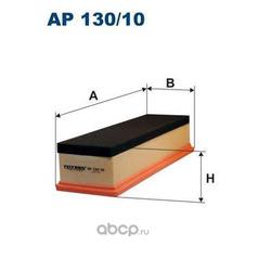 Фильтр воздушный Filtron (Filtron) AP13010