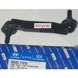 Стойка стабилизатора заднего (Hyundai-KIA) 5553017010