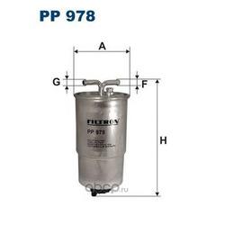 Фильтр топливный Filtron (Filtron) PP978