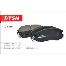 Колодки тормозные дисковые передние (TSN) 21180