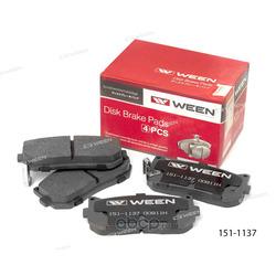 Колодки дисковые (Ween) 1511137