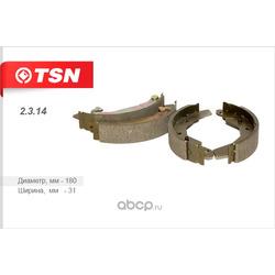 Колодки тормозные барабанные (TSN) 2314