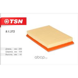 Фильтр воздушный (TSN) 91372