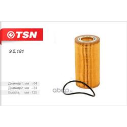 Фильтр масляный (элемент фильтрующий) (TSN) 95181