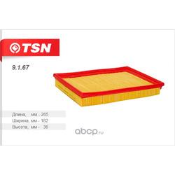 Фильтр воздушный (TSN) 9167