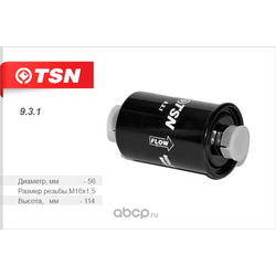 Фильтр топливный (TSN) 931
