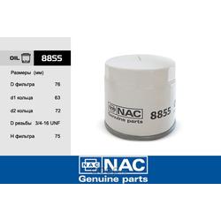 Фильтр масляный двигателя (Nac) 8855