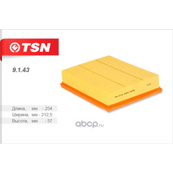 Фильтр воздушный (TSN) 9143