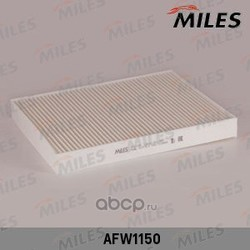 Фильтр салона VW TOUAREG/MULTIVAN V (Miles) AFW1150