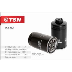Фильтр топливный (TSN) 93113