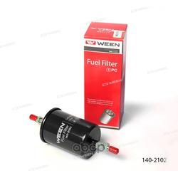Фильтр топливный (Ween) 1402102