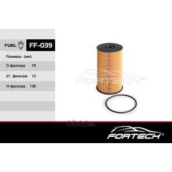 Фильтр топливный (Fortech) FF039