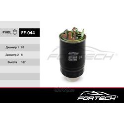 Фильтр топливный (Fortech) FF044
