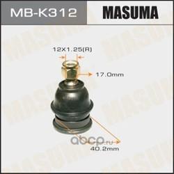 Опора шаровая (Masuma) MBK312