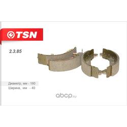 Колодки тормозные барабанные (TSN) 2385