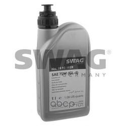 Масло ступенчатой коробки передач (Swag) 10921829