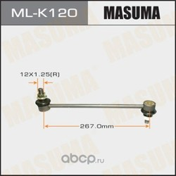 Стойка (линк) стабилизатора (Masuma) MLK120