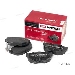 Колодки дисковые (Ween) 1511135