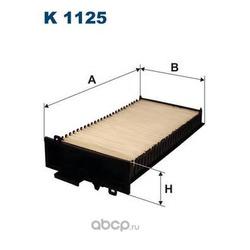 Фильтр салонный Filtron (Filtron) K1125