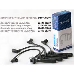 ПРОВОДА СВЕЧНЫЕ ВЫСОКОВОЛЬТНЫЕ (Hyundai-KIA) 2742026700