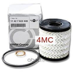 Фильтр масляный (BMW) 11427622446