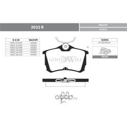 Колодки тормозные дисковые задние, комплект (Goodwill) 2032R