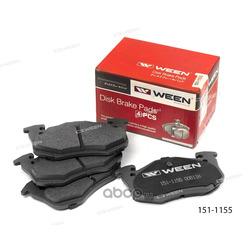 Колодки дисковые (Ween) 1511155