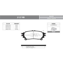 Колодки тормозные дисковые задние, комплект (Goodwill) 2127R