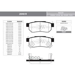 Колодки тормозные дисковые задние, комплект (Goodwill) 2040R