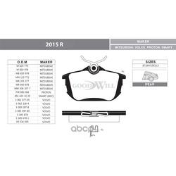 Колодки тормозные дисковые задние, комплект (Goodwill) 2015R