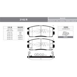 Колодки тормозные дисковые задние, комплект (Goodwill) 2102R