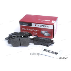 Колодки дисковые (Ween) 1512567
