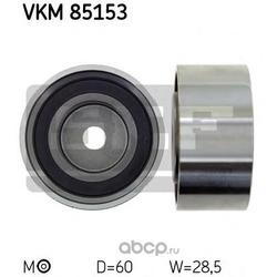 Ролик направляющий ремня грм (Skf) VKM85153
