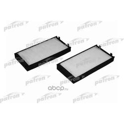 Фильтр салона (к-кт 2шт) BMW: X5 07-, X6 08- (PATRON) PF2146