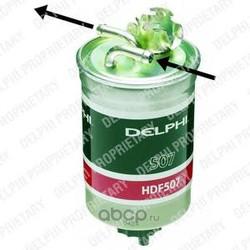 Топливный фильтр (Delphi) HDF507